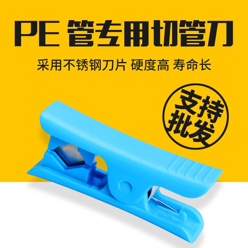 2分PE氣管剪刀 適用PU PE塑料管 切管器