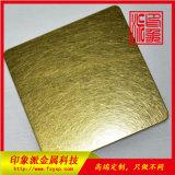 供應304鏡面鈦金色不鏽鋼和紋板