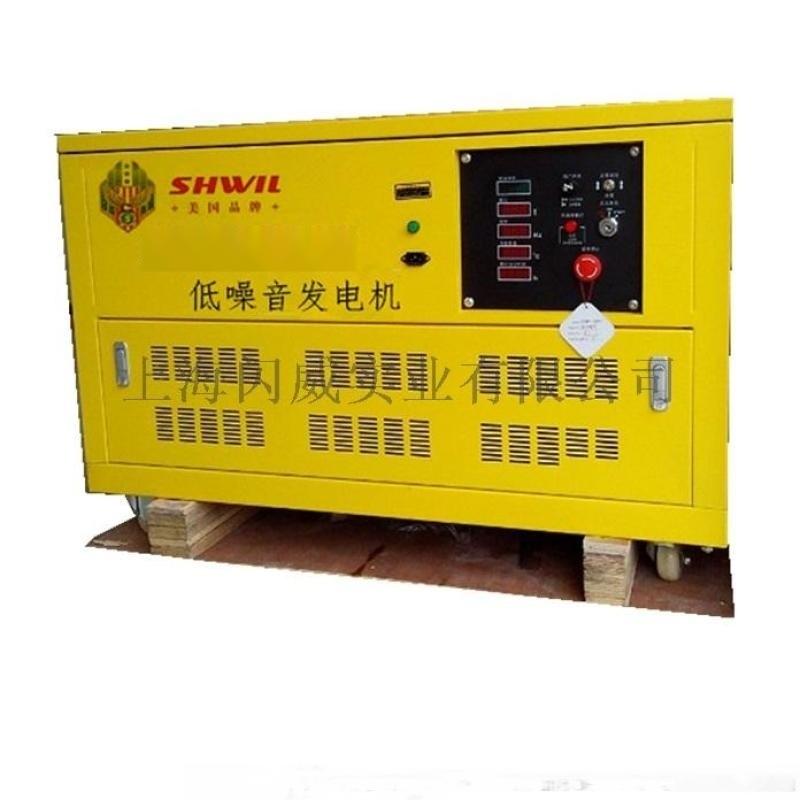 丹東20KW汽油發電機