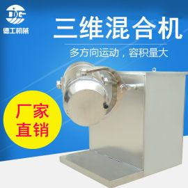 广州德工SWH-5L三维混合机立式混合机