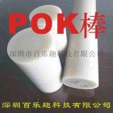 POK棒材高耐磨低吸水率耐水解抗化學性抗中酸中鹼