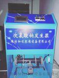 次氯酸钠发生器厂家/电解食盐水厂消毒装置规格