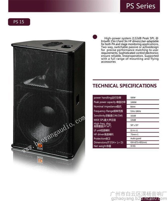 DIASE    PS15         音箱      力素PS音箱       15寸音箱     舞台音箱厂家