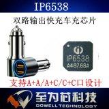 IP6538_AC 英集芯雙路快充輸出車充方案SOC 替換IP6528_AC