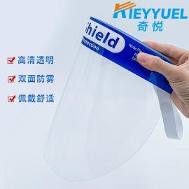 【奇悦】厂家现货 面部防雾 防飞沫隔离面罩 透明曲面PET防护面罩