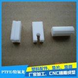 PTFE铁氟龙绝缘子 白色特氟龙 塑料王绝缘配件来图来样加工