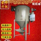 斯凯瑞塑料混合干燥机 搅拌烘干机