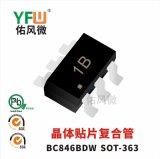 電晶體BC846BDW SOT-363封裝貼片複合管印字1B 佑風微品牌
