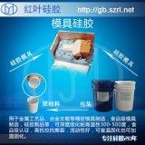 縮水率很小的模具矽膠