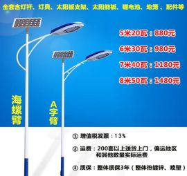 AE照明太阳能路灯整套、道路太阳能路灯、新农村改造太阳能路灯、太阳能路灯杆、景观灯一体太阳能路灯