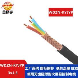 金环宇 低烟无卤阻燃耐火电缆WDZN-KYJYP3X1.5  kvvp  控制电缆