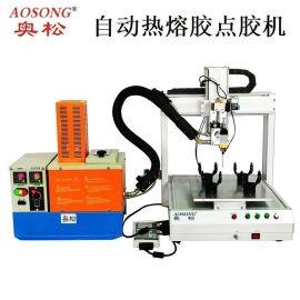 厂家供应全自动热熔点胶机 热熔胶粒热熔胶机 热熔胶条热熔胶机