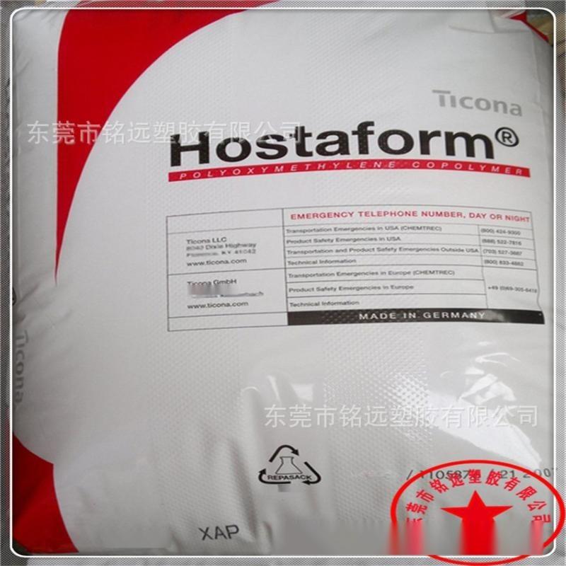 供应 耐水解 含有润滑剂 吸水性低 POM/美国赫斯特/M90-04 聚甲醛