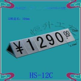 三角中型喷银标价牌(HS-12C)