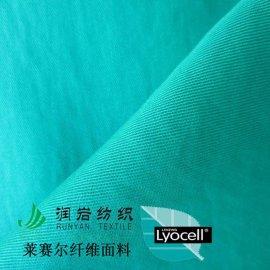 莱赛尔面料 LYOCELL纤维面料