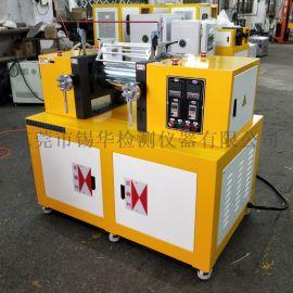 双辊开炼机 优质开炼机  开炼机实验工艺
