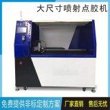 電視機顯示器噴膠機顯示屏打膠機PUR熱熔膠點膠機