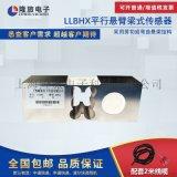 LLBHX平行悬臂梁式传感器