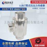 LLBLT筒式拉壓力感測器
