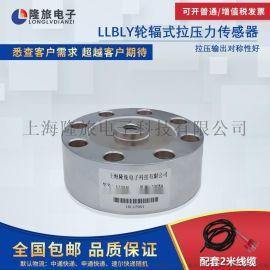 LLBLY轮辐式拉压力传感器
