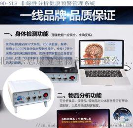 武汉解封安全如何防护亚健康检测仪