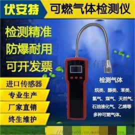 FAT-750气体检测仪,可燃有**体便携式检测仪