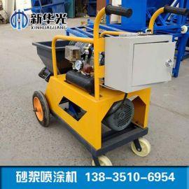 新疆水泥砂浆喷涂机螺杆式砂浆喷涂机