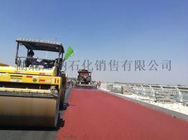 云南彩色沥青路面公司广纳石化彩色沥青路面公司