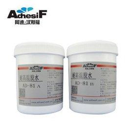 环氧树脂AB胶 800度耐高温胶水 专用于陶瓷玻璃金属修补的耐温胶水