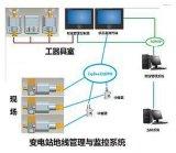 智能地线管理系统