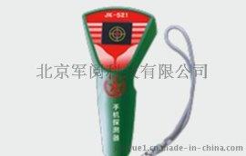 Jy-521手机探测器