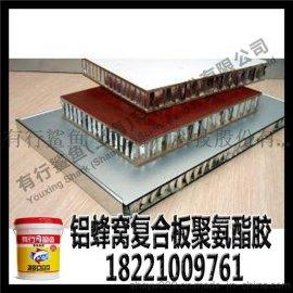 鋁蜂窩復合板聚氨酯膠水,不鏽鋼蜂窩牆體復合板聚氨酯膠水