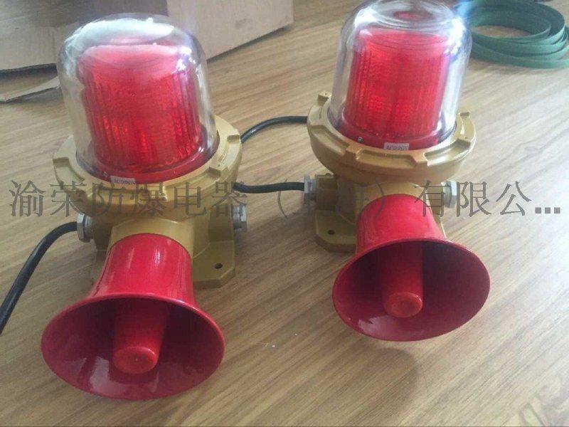 河北承德縣大功率LED防爆聲光報警器特價