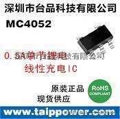 单节锂电池充电管理IC