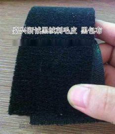江苏黑绒包辊皮 黑色罗拉包布 黑绒刺皮