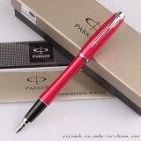 派克钢笔 都市系列粉红磨砂金钢笔 成都礼品笔定制