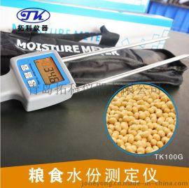 [拓科牌]玉米水分测定仪,国外出口  TK100G
