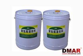 DMPU-D-GJ-530聚氨酯灌浆料补强型