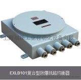 EXLB101复合型防爆线路均衡器
