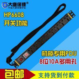 大唐保镖 HP6608PDU电源分配器10A 8位