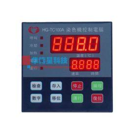 华高染色机控制电脑HG-TC100A小样机温度控制器打样机 数码管