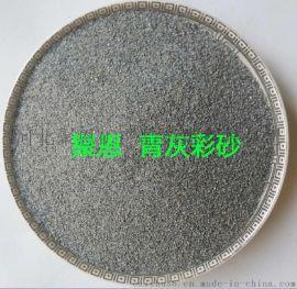 灰玉彩砂 灰玉天然彩砂 灰色真石漆彩砂 灰色砂粒 灰色沙子
