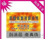 專業定製生產鐳射標籤 全息鐳射防僞商標 揭開留字激游標貼