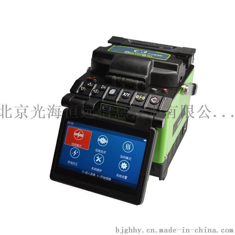 南京吉隆C3光纤熔接机