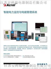 電能管理系統,匯京國際廣場,Acrel-3000