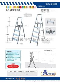 LFD142/167/192AL铝合金轻型家用梯 金锚梯子**