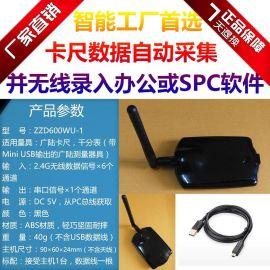 华秋/广陆卡尺/智能/无线数据接受器/转换器/自动录入/SPC采集/WU主机