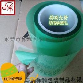 东莞供应产地货源韩国大贤ST-854GFL 0.1mm高温绿色屏幕保护膜