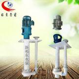 FY40-16立式液下防腐泵耐酸碱泵脱硫塔脱硫循环泵新祁东水泵