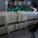 华卓4.5米超宽幅耐腐蚀2507双相钢筛网 316L、2205不锈钢海水过滤网